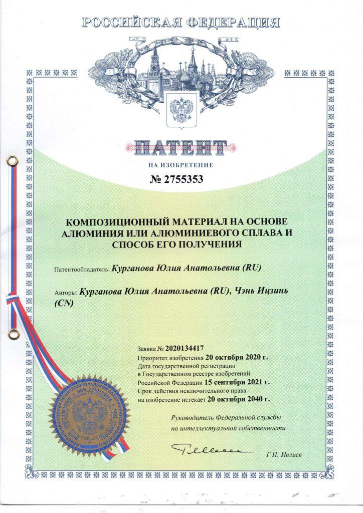 patent2021